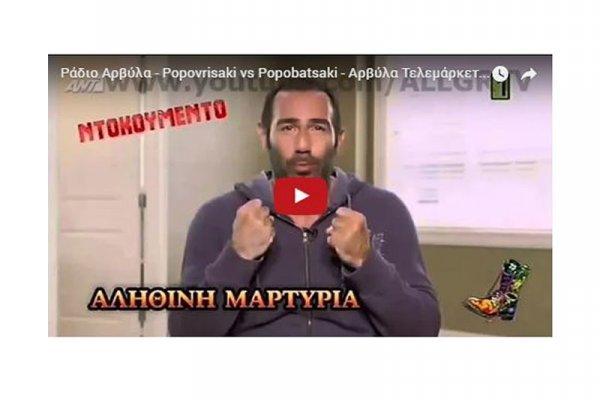 Ράδιο Αρβύλα εγκρίνει το Popovrisaki
