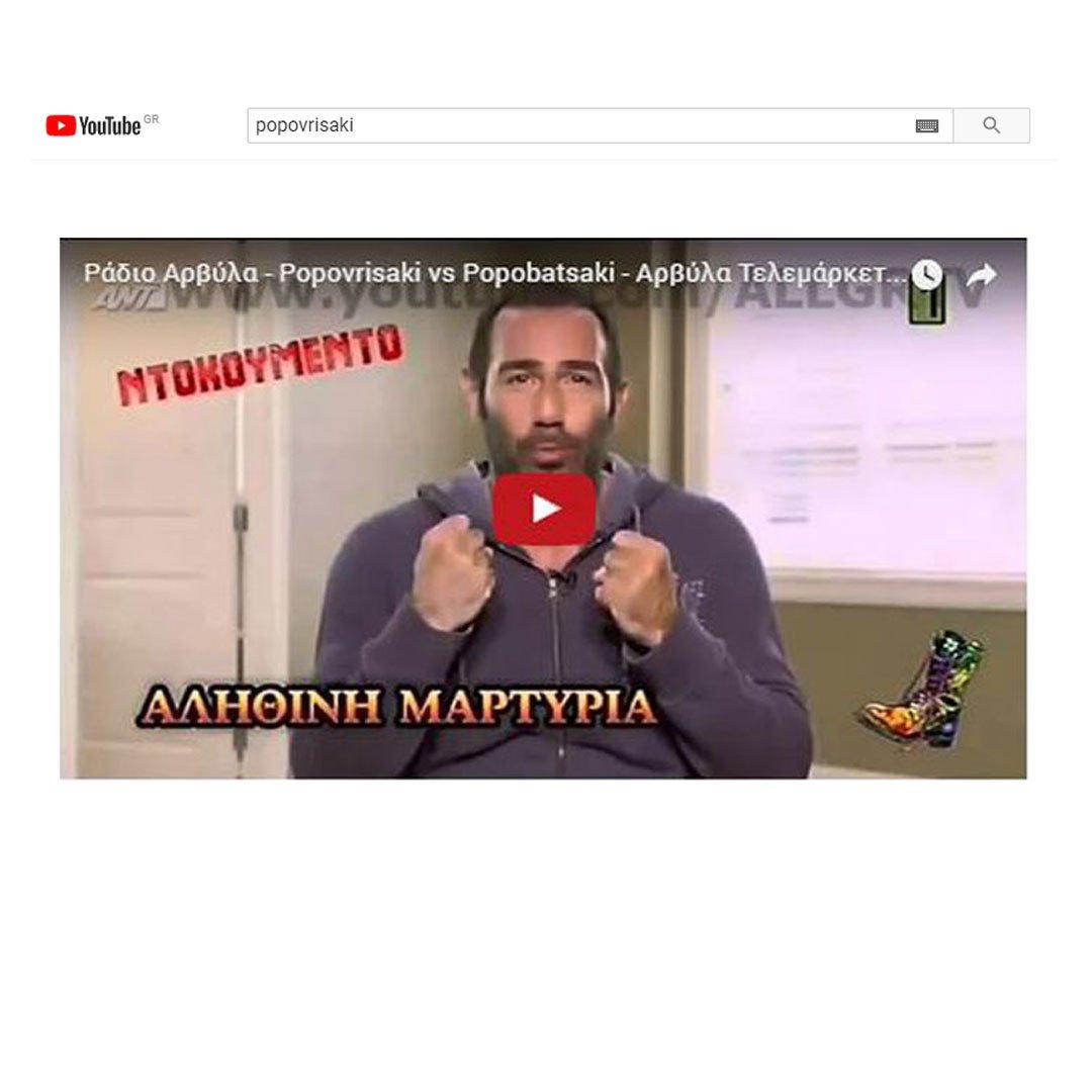 Οι Ράδιο Αρβύλα και ο Αντώνης Κανάκης εγκρίνουν το popovrisaki και το μπιντέ τουαλέτας